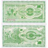 Billet de banque Macedoine Pk N° 5 - 500 Denari