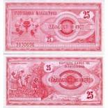 Billets collection Macedoine Pk N° 2 - 25 Denar