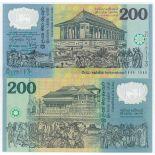Banknoten Sammlung Sri Lanka Pick Nummer 114 - 200 Roupie