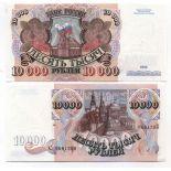 Banconote di collezione Russia Pk N° 253 - 10000 Rubles