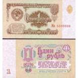 Banknote of collection Russia Pick N° 222 - 1 Ruble