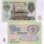 Banknotes banks Russia Pk N° 238 - 3 Ruble