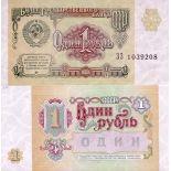 Banknoten Bank Russland Pk Nr. 237 - 1 Ruble