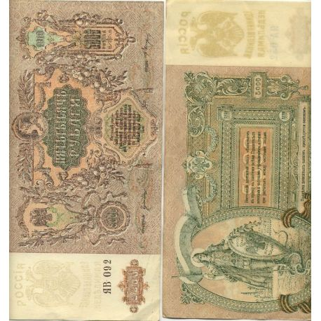 Billets banque Russie sud Pk N° 419 - 5000 Rubles