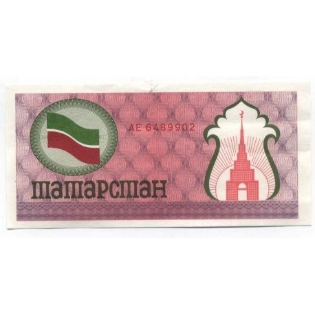 Billet de collection TATARSTAN Pk N° 5 - 100 RUBLES
