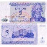 Billet de collection Trans-Denestria Pk N° 17 - 5 Rublei