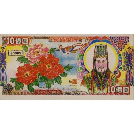 Billets de banque Chine Funeraire Billet aux fleurs 1989