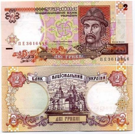 Ukraine - Pk # 109 - 2 ticket Hryvnia