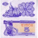 Billets de banque Ukraine Pk N° 83 - 5 Karbovantsiv