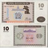 Billet de banque Armenie collection Pk N° 33 - Billet de 10 Dram