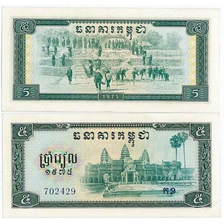 Billets collection Cambodge Pk N° 21 - 5 Riel