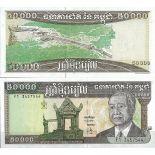 Billet de banque Cambodge Pk N° 49 - 50 000 Riel