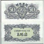 Coree Nord - Pk N° 7 - Billet de banque de 50 Chon