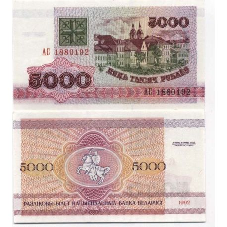 Billet de banque Bielorussie Pk N° 12 - 5000 Rublei