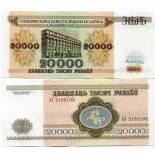 Banknote Belarus Pick number 13 - 20000 Rouble 1994
