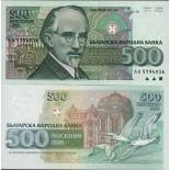 Collection of Banknote Bulgaria Pick number 104 - 500 Lev 1991