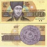 Collection of Banknote Bulgaria Pick number 102 - 100 Lev 1991
