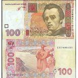 Sammlung von Banknoten Ukraine Pick Nummer 122 - 100 Hryvnia 2014