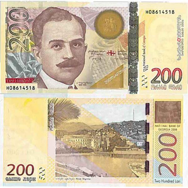 billet de banque georgie