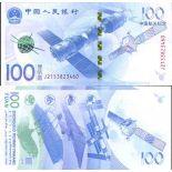 Billet de banque collection Chine - PK N° 914 - 100 Yuan