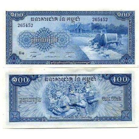 Billets collection Cambodge Pk N° 13 - 100 Riels