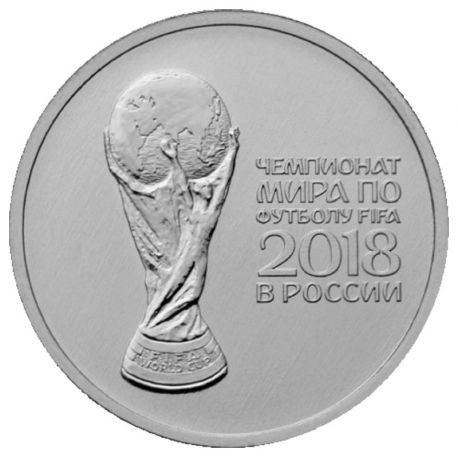 Russie 25 roubles 2 serie 2018 FIFA World Cup