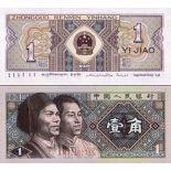 Collezione banconote Cina Pick numero 881 - 1 Yuan Renminbi 1980