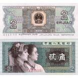 Schone Banknote China Pick Nummer 882 - 2 Yuan Renminbi 1980