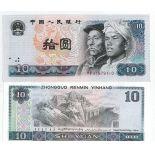 Banknoten China Pick Nummer 887 - 10 Yuan Renminbi 1980