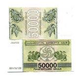Banknoten Georgia Pick Nummer 48 - 50000 Lari 1994