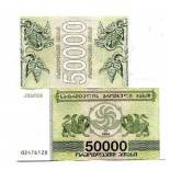 Billet de collection Georgie Pk N° 48 - 50000 Laris