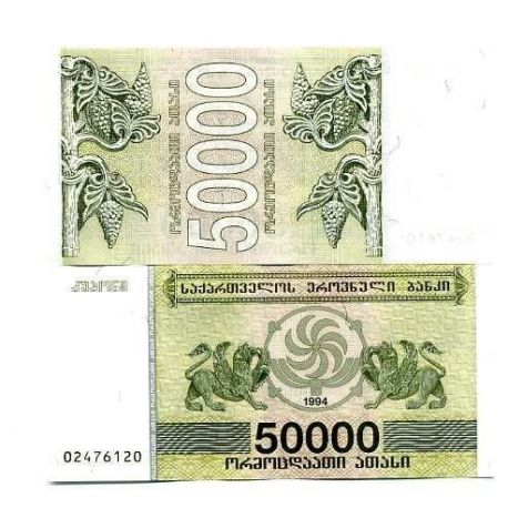 Georgie - Pk N° 48 - Billet de 100 000 Laris